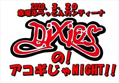【DIXIESのっ!アコギじゃNIGHT!!】無観客ライブダイジェスト!んの巻_f0236990_14442117.jpg