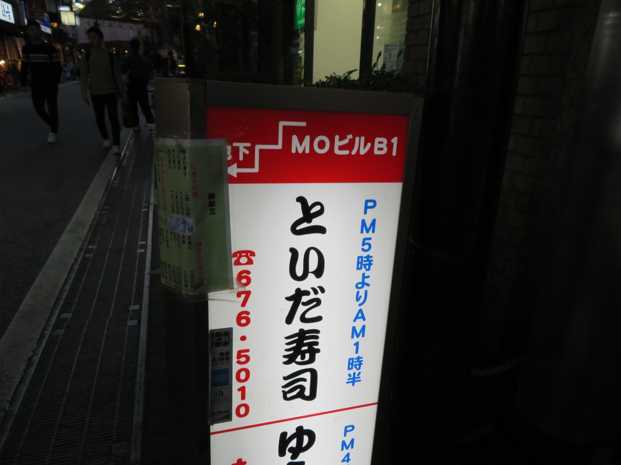高槻市、玄品ふぐからといだ寿司にお邪魔。_d0019916_11500545.jpg