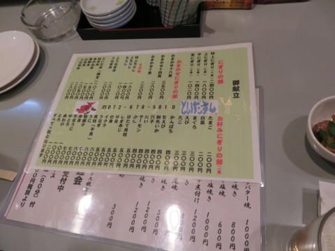 高槻市、玄品ふぐからといだ寿司にお邪魔。_d0019916_11504578.jpg