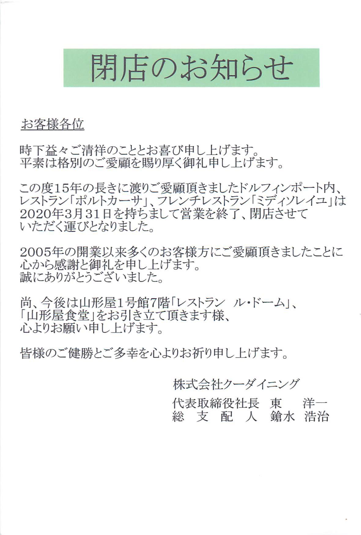 ミディソレイユ閉店_c0059521_19003739.jpg