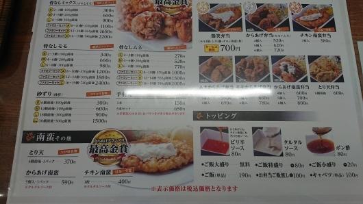 鶏笑 岡山国富店 _d0030026_13173308.jpg