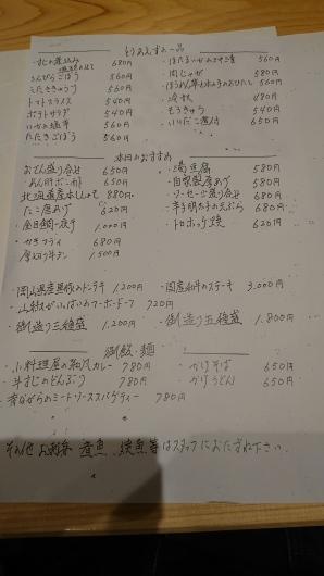 旬彩 ひいらぎ _d0030026_14254929.jpg