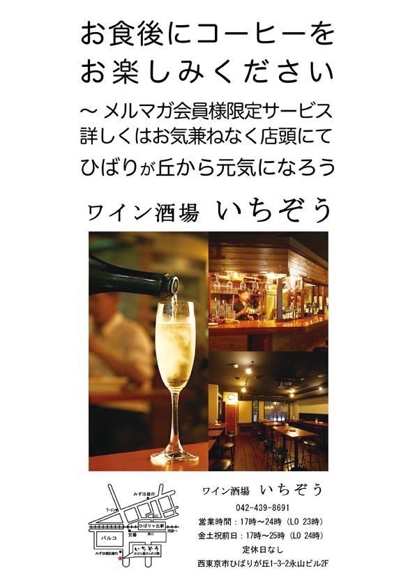 ワイン酒場 いちぞうの金田ソムリエと共催いたします。_f0203335_00292507.jpg