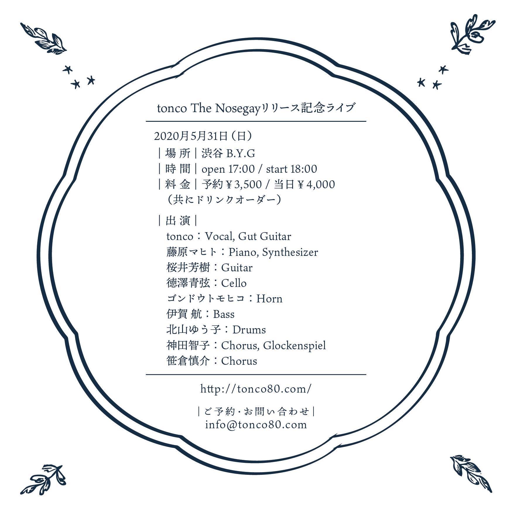 tonco The Nosegayリリース記念ライブの振替公演が5/31(日)に決定_b0185236_12105176.jpg