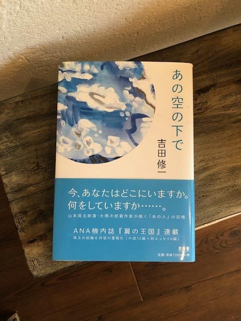 2020年1月「青と夜ノ空クルクル便」で送った本の紹介2_c0328441_14132344.jpg
