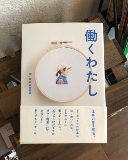2020年1月「青と夜ノ空クルクル便」で送った本の紹介3_c0328441_14172612.jpg