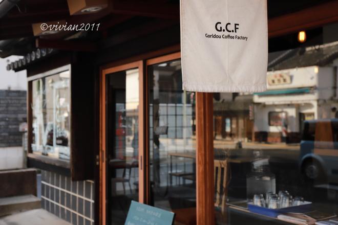 栃木市 Gorido Coffee Factory(悟理道珈琲工房) ~コーヒーの香りに包まれて~ _e0227942_00381067.jpg