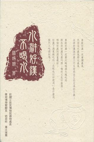 『水滸好漢不喝水』(暖暖書屋)_b0145843_16544646.jpg