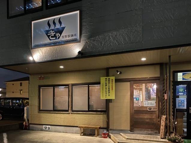 客野製麺所(金沢市西都)_b0322744_21022251.jpeg