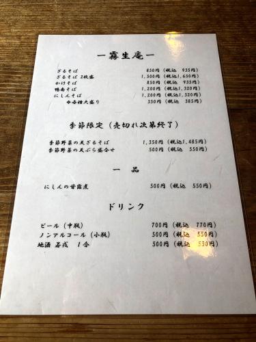 霧生庵(きりゅうあん)_e0292546_03012612.jpg
