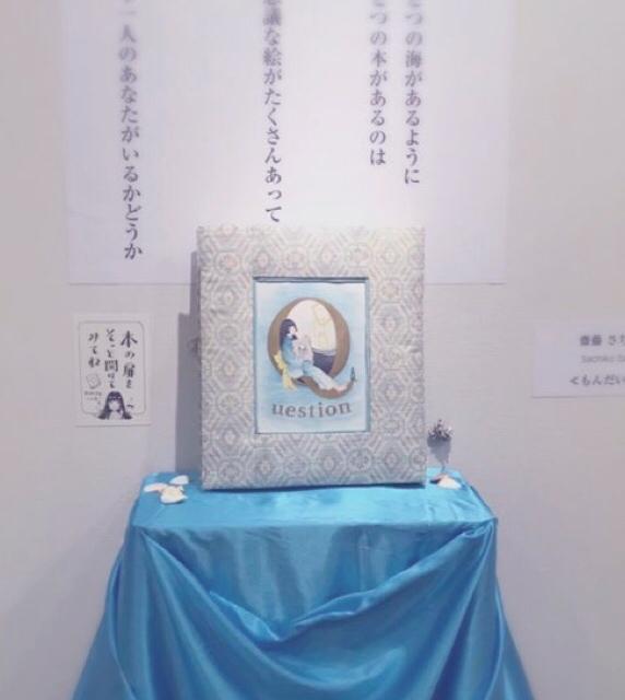 「イラストレーターが挑む寺山修司の言葉」展、もうすぐ終了_f0228652_15185920.jpeg