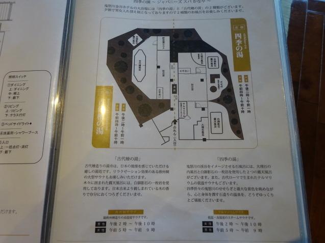 鬼怒川金谷ホテル (5) 風呂_b0405262_10143670.jpg