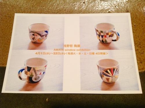 4月あまたの展示会『浅野哲 陶展』お知らせ_b0153663_14534335.jpeg