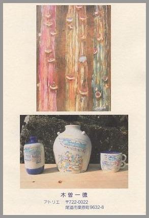 第20回木曽一徳 絵画&作陶展_a0086270_19274758.jpg