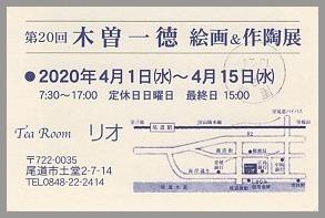 第20回木曽一徳 絵画&作陶展_a0086270_19280982.jpg