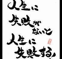 密教1395 心霊体験 命を惜しむな名を惜しめ_e0392772_14203238.jpg