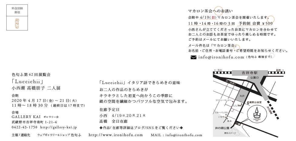 マカロン茶会のお誘い_b0353974_15210717.jpg