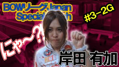 【ストライクラッシュ】BowリーグJAPAN 第3戦 【2G目】_d0162684_14231749.jpg