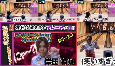 【ストライクラッシュ】BowリーグJAPAN 第3戦 【2G目】_d0162684_14232640.jpg