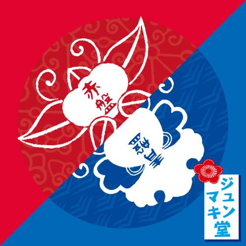 『ジュンマキ堂の赤盤青盤』デジタル配信開始!!_d0194188_14171974.jpg