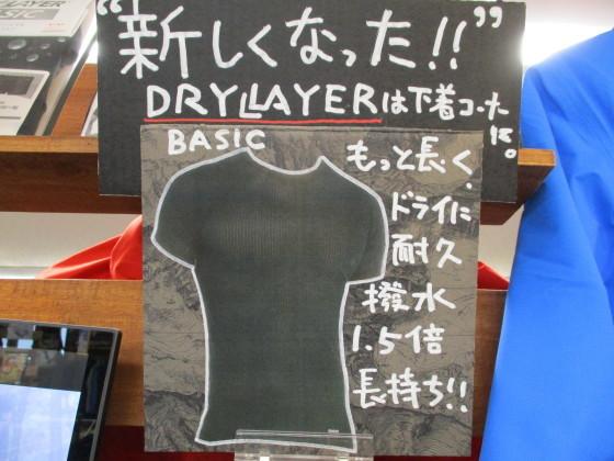 ファイントラック「ドライレイヤーBASIC」新登場!!_d0198793_16110815.jpg