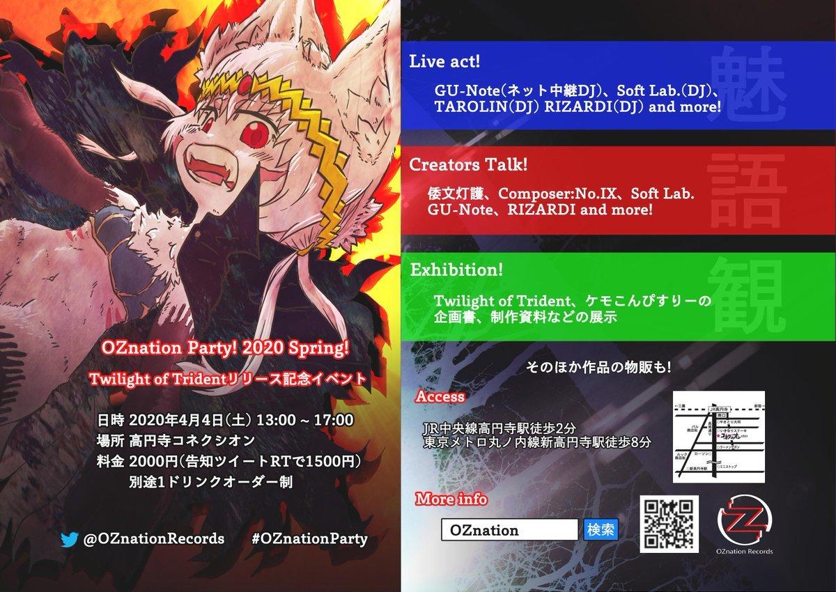04/04(土)OZnationParty 2020 Spring! _c0099300_15023683.jpg