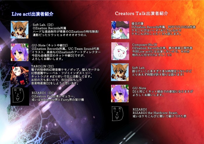 04/04(土)OZnationParty 2020 Spring! _c0099300_15025990.jpg