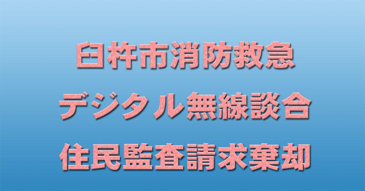 臼杵市消防救急デジタル無線談合 住民監査請求棄却_d0011701_21091528.jpg