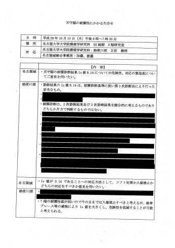 名古屋城現天守耐震性に関する有識者意見聴取 内容ほぼ非公開_d0011701_22042954.jpg