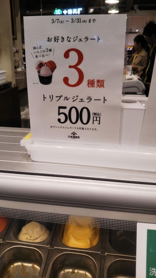 久世福商店 イオンモール甲府昭和店_f0076001_23291073.jpg