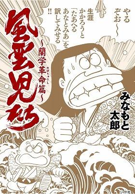 「解体新書」も1級頻出問題(江戸検お得情報3)_c0187004_11422805.jpg