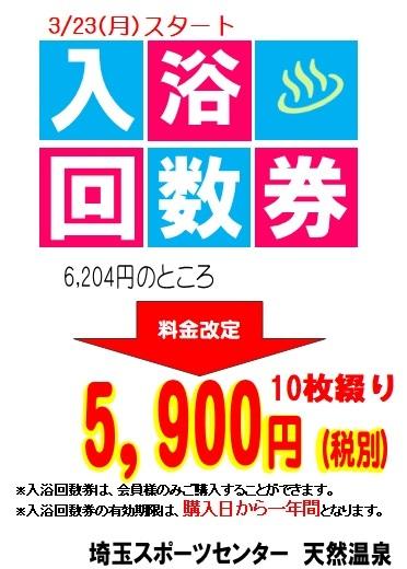 3月23日から!!_e0187507_15163911.jpg