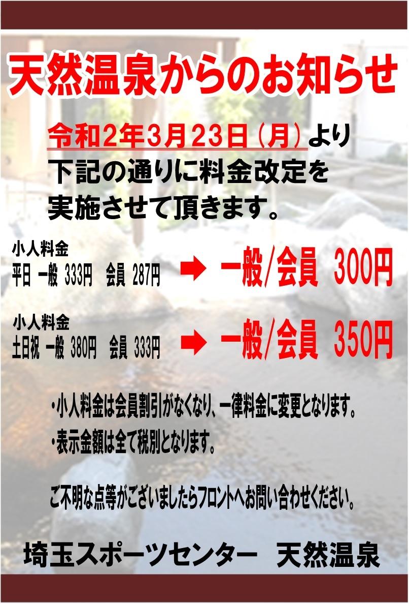 3月23日から!!_e0187507_15180262.jpg
