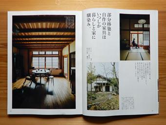 「北鎌倉の家」が 「住む。」73号 に掲載されました。_c0195909_10423480.jpg