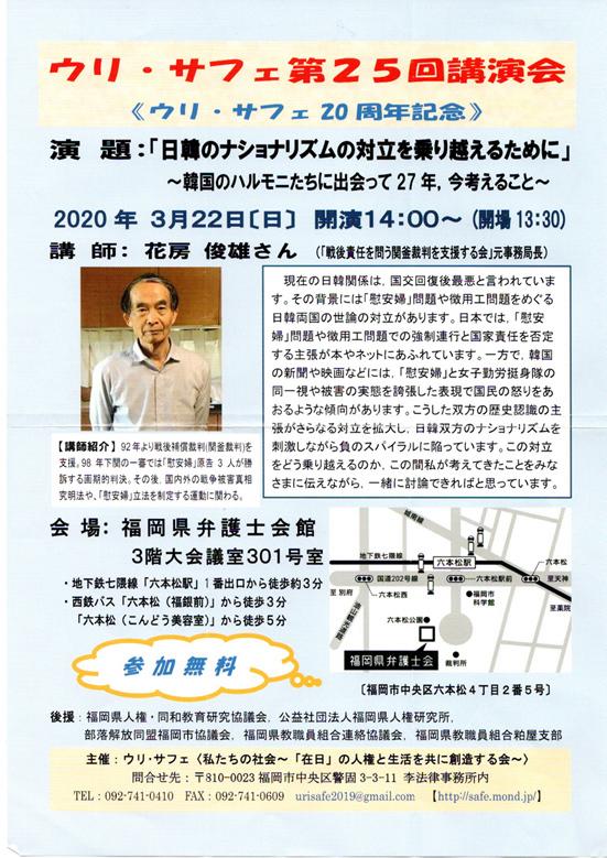 ■地元六本松での花房俊雄氏講演「日韓のナショナリズムの対立を乗り越えるために」_d0190217_10161044.jpg