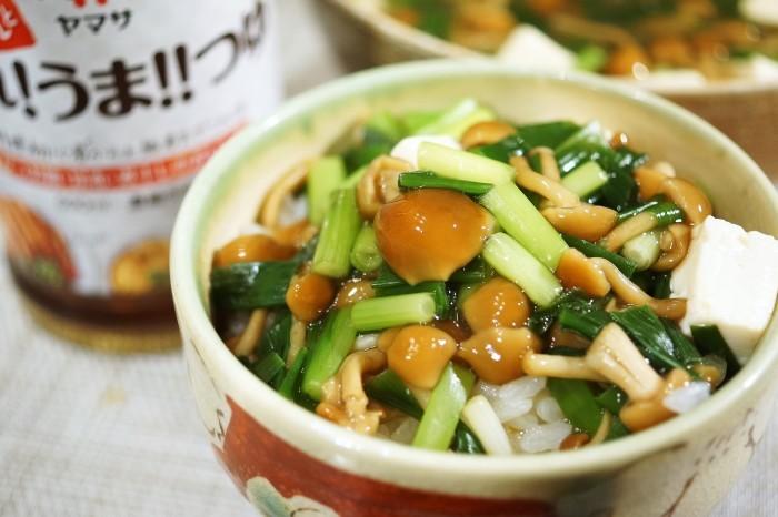 ■これ!うま‼つゆで簡単5分 【小葱タップリ豆腐入り ぶっかけなめこ汁】_b0033423_01510102.jpg