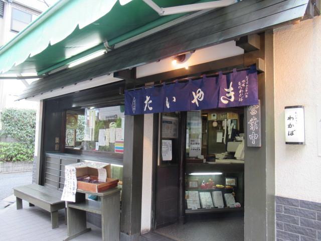 「美味しいたい焼き」を新宿区青葉町の小路地店に立ち寄りました。_a0214329_14303882.jpg