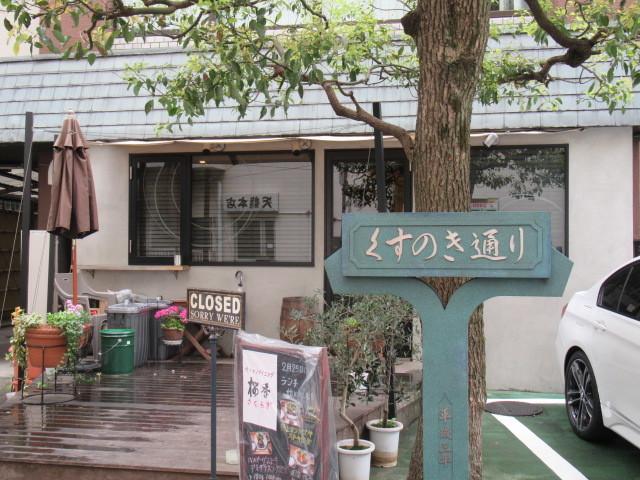 「美味しいたい焼き」を新宿区青葉町の小路地店に立ち寄りました。_a0214329_14345491.jpg