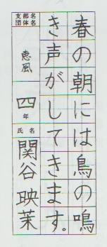 恵風会書道教室4月のおけいこ_d0168831_13163303.jpg