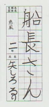 恵風会書道教室4月のおけいこ_d0168831_13171554.jpg