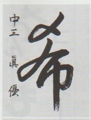 恵風会書道教室4月のおけいこ_d0168831_13174168.jpg