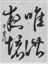 恵風会書道教室4月のおけいこ_d0168831_15133189.jpg
