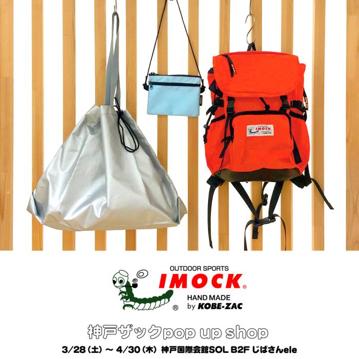 神戸ザック pop up shop_e0295731_16431468.jpg
