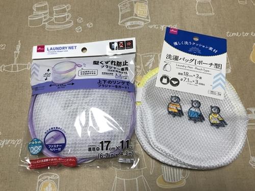 ネット マスク 洗濯 【100均洗濯ネット】ダイソー・セリアの11個!サイズ/乾燥機/使い方