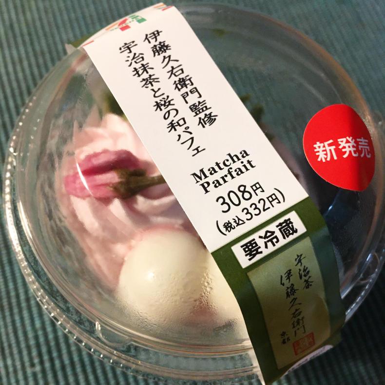 「宇治抹茶と桜の和パフェ」と「まるで完熟マンゴー」 #セブンスイーツアンバサダー_c0060143_00482968.jpg