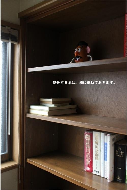 今こそ見直し生活 我が家の本棚の掟_e0343145_15212279.jpg