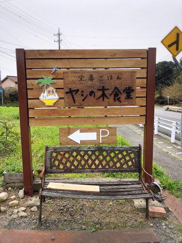 栄養ごはん ヤシの木食堂_e0292546_02325741.jpg
