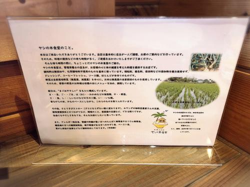 栄養ごはん ヤシの木食堂_e0292546_02330233.jpg