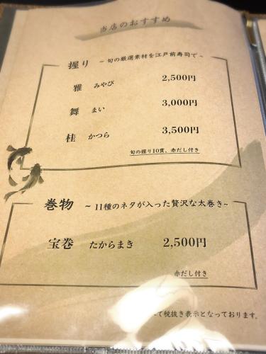 宝寿司_e0292546_23432782.jpg