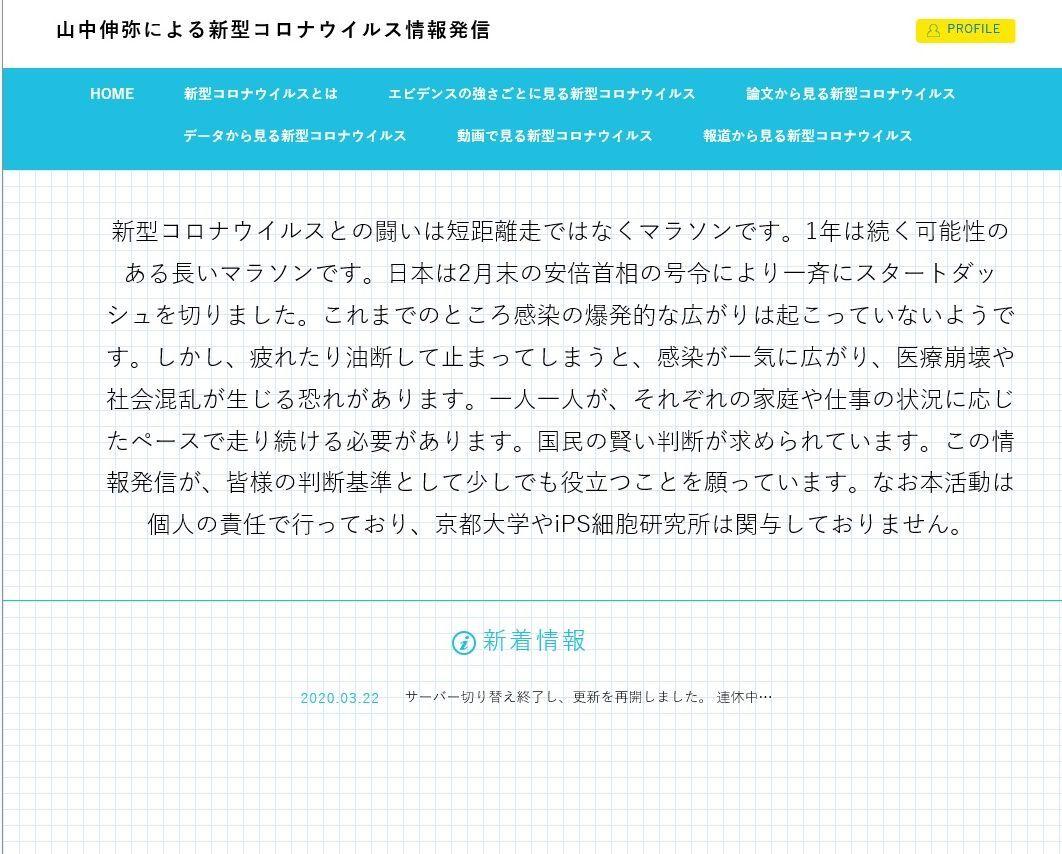 山中先生によるコロナ情報発信_c0087349_08482984.jpg